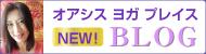 オアシスヨガプレイスのブログ